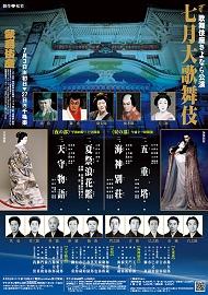 Kabukiza200907m_3