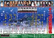 Kabukiza200912m