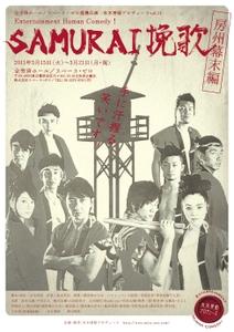 Samurai_flyer_a
